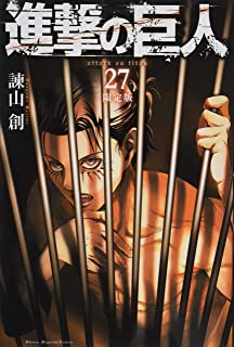 進撃の巨人(27)限定版 (講談社キャラクターズA)