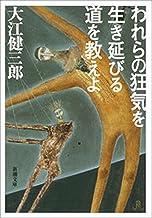 表紙: われらの狂気を生き延びる道を教えよ(新潮文庫) | 大江 健三郎