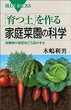 表紙: 「育つ土」を作る家庭菜園の科学 有機物や堆肥をどう活かすか (ブルーバックス) | 木嶋利男