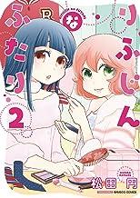 表紙: りふじんなふたり 2巻 (バンブーコミックス)   松田円