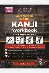 Learn Japanese basic Kanji workbook: basic kanji workbook for self study stroke order, JLPT Level N5- Meaning-Onyomi-Kunyomi-Vocabulary -Rōmaji for each ... Workbook for Beginners) (English Edition) Format Kindle