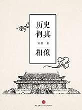 历史何其相似 (独立作者)