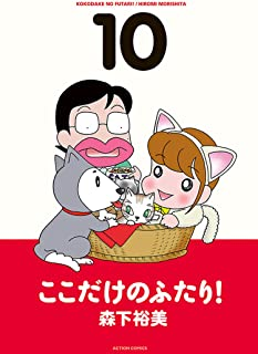 ここだけのふたり! : 10 (アクションコミックス)