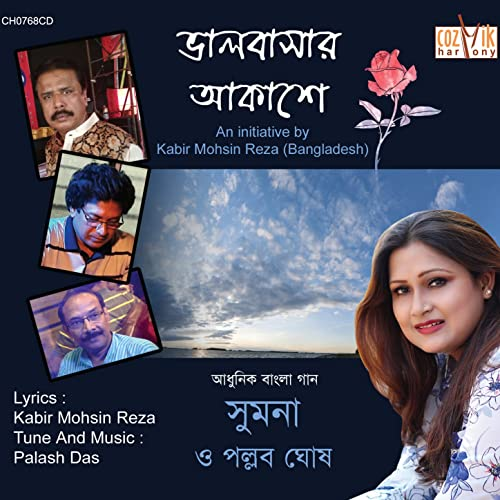 Amar Mon Kharap Er by Sumana Samanta Mukherjee & Pallab Ghosh on