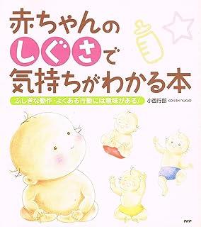 赤ちゃんのしぐさで気持ちがわかる本―ふしぎな動作・よくある行動には意味がある!