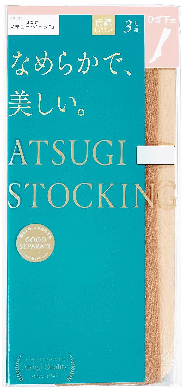 (アツギ)ATSUGI ストッキング ATSUGI STOCKING(アツギ ストッキング) なめらかで、美しい。 ひざ下丈 〈3足組3セット〉