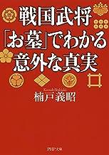 表紙: 戦国武将「お墓」でわかる意外な真実 (PHP文庫) | 楠戸 義昭