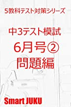 9th Grade Pretest June NO2Q For 5 Subjects (Japanese Edition)