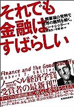 表紙: それでも金融はすばらしい―人類最強の発明で世界の難問を解く。 | ロバート・J・シラー