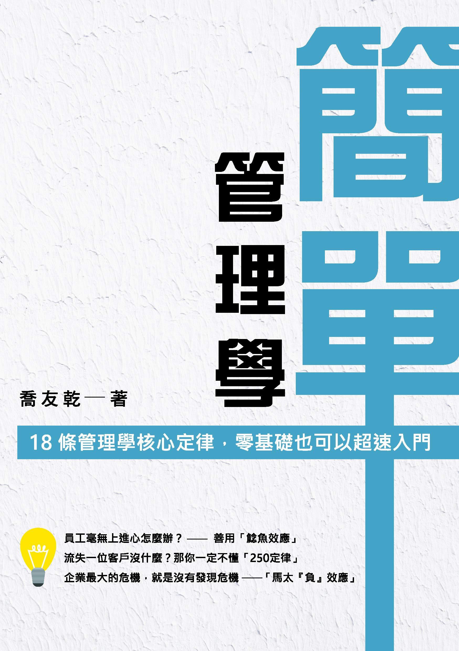 簡單管理學:18 條管理學核心定律,零基礎也可以超速入門 (Traditional Chinese Edition)