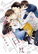 多分これから愛の日々(3) (arca comics)