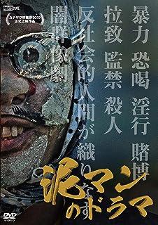 泥マンのドラマ [DVD]