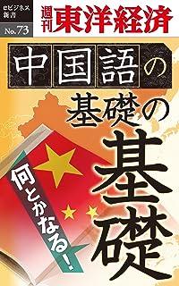 中国語の基礎の基礎—週刊東洋経済eビジネス新書No.73
