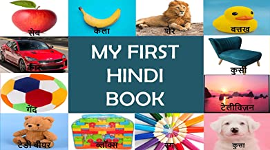 My First Hindi Book: Teach Hindi to your kids and Grand Kids
