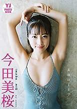 表紙: 【デジタル限定 YJ PHOTO BOOK】今田美桜写真集「素顔のままで」 | 今田美桜
