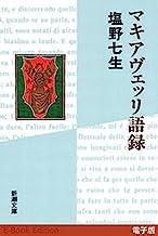 表紙: マキアヴェッリ語録(新潮文庫) | 塩野 七生