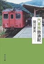表紙: 汽車旅放浪記 (中公文庫) | 関川夏央