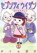 表紙: セブンティウイザン 5巻(完): バンチコミックス | タイム涼介