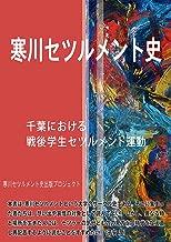 寒川セツルメント史 ー千葉における戦後学生セツルメント運動
