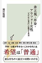 非正規・単身・アラフォー女性~「失われた世代」の絶望と希望~ (光文社新書) Kindle版
