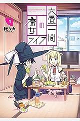 六畳一間の魔女ライフ 1巻 (デジタル版ガンガンコミックスJOKER) Kindle版