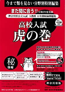 高校入試 虎の巻 神奈川県版 (令和3年度受験)