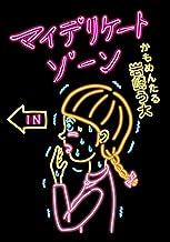 表紙: マイデリケートゾーン | 岩崎う大
