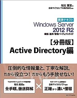 【分冊版】標準テキスト Windows Server 2012 R2 構築・運用・管理パーフェクトガイド Active Directory編