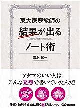表紙: 東大家庭教師の結果が出るノート術―――仕事・勉強を成功に導く新記憶ルール | 吉永賢一