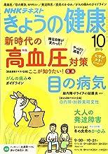 NHKきょうの健康 2019年 10 月号 [雑誌]