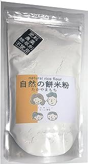 肥料・農薬・除草剤不使用 自然の餅米粉(たかやまもち) 400g