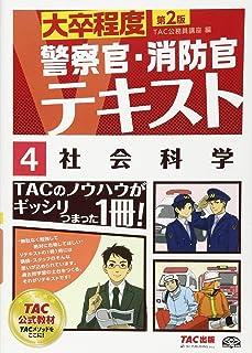 警察官・消防官Vテキスト (4) 社会科学 第2版 (大卒程度)