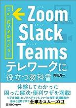 表紙: Zoom・Slack・Teams テレワークに役立つ教科書   岡田 真一