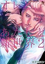 表紙: オレとあたしと新世界2 (enigmaコミックス) | 古宇田エン