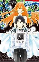 表紙: それでも世界は美しい 24 (花とゆめコミックス) | 椎名橙