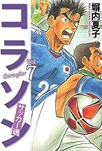 表紙: コラソン サッカー魂 7巻 | 塀内夏子