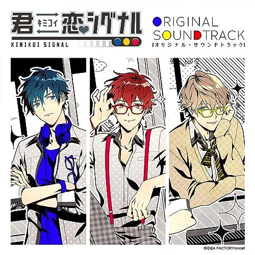 君恋シグナル オリジナルサウンドトラック