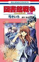 表紙: 図書館戦争 LOVE&WAR 別冊編 7 (花とゆめコミックス) | 弓きいろ