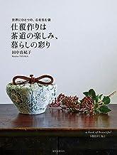 表紙: 仕覆作りは茶道の楽しみ、暮らしの彩り:世界にひとつの、心を包む袋   田中 真紀子