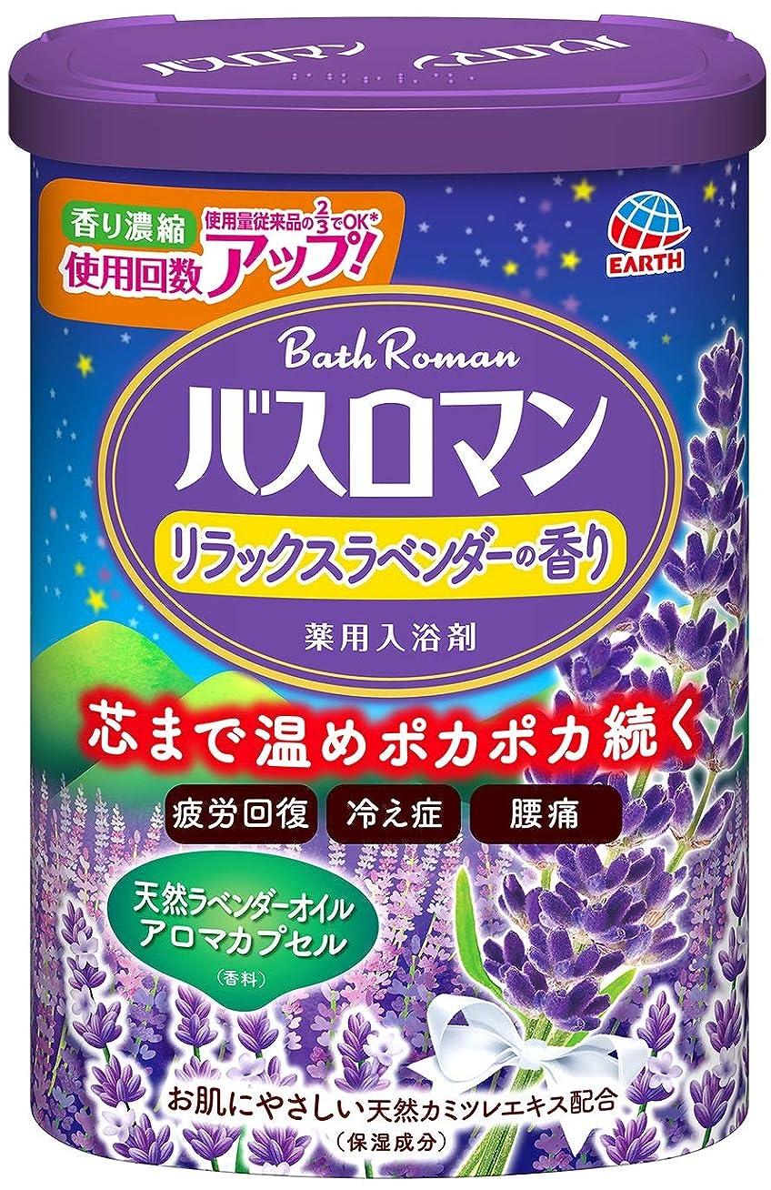 明確に必要活力【医薬部外品】バスロマン 入浴剤 リラックスラベンダーの香り [600g]