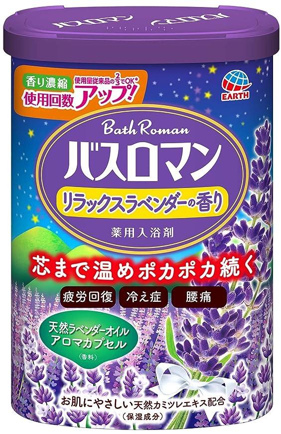 来て懐影響する【医薬部外品】バスロマン 入浴剤 リラックスラベンダーの香り [600g]