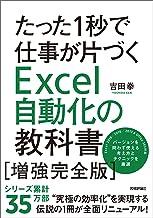 表紙: たった1秒で仕事が片づくExcel自動化の教科書【増強完全版】 | 吉田 拳