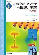 コンパクト・アンテナの理論と実践 入門編―アンテナの神秘に魅せられて (アンテナ・ハンドブックシリーズ)