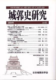 城郭史研究 (24号(2004年))