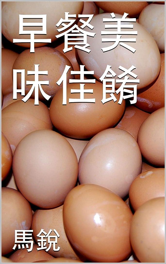 結び目広まった変装早餐美味佳餚 (Traditional Chinese Edition)