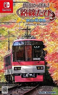 鉄道にっぽん! 路線たび 叡山電車編 -Switch 【Amazon.co.jp限定】アイテム未定 付
