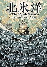 表紙: 北氷洋―The North Water―(新潮文庫)   イアン・マグワイア