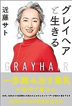 表紙: グレイヘアと生きる | 近藤 サト