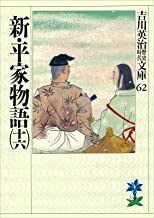 表紙: 新・平家物語(十六) (吉川英治歴史時代文庫) | 吉川英治