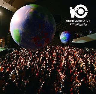 Chage Live Tour 10-11 まわせ大きな地球儀 [DVD]